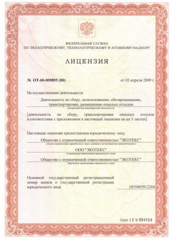 Лицензия Министерства Природных Ресурсов Российской Федерации